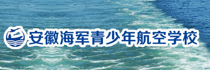 安徽省青少年海军航空学校