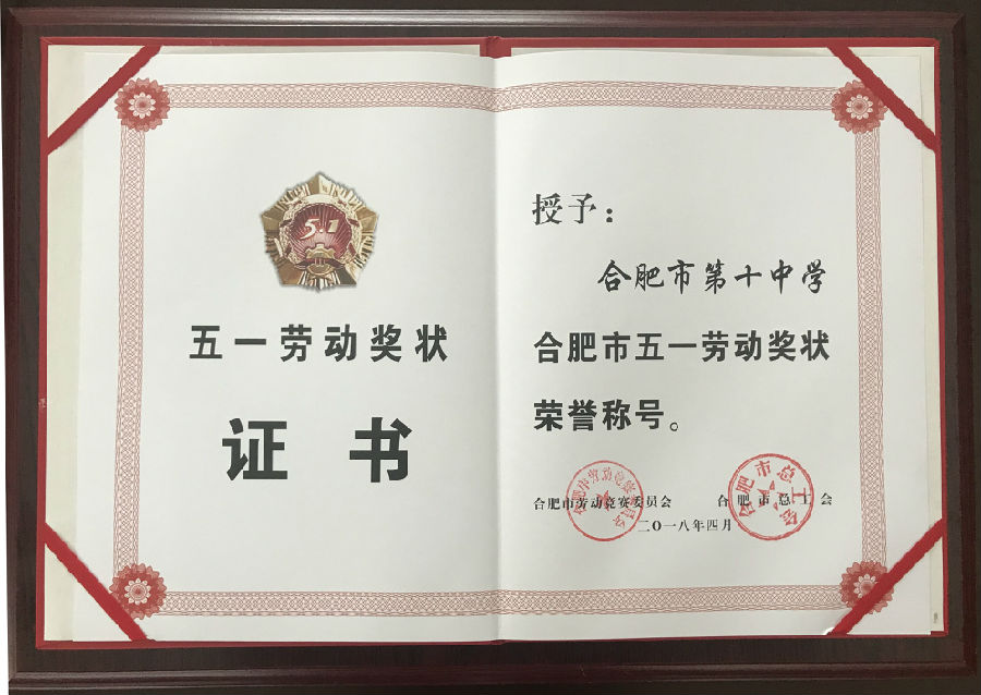 """合肥十中获""""合肥市五一劳动奖状"""""""