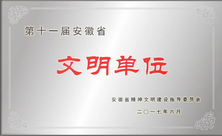 第十一届安徽省文明单位